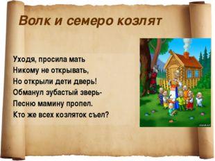 Волк и семеро козлят Уходя, просила мать Никому не открывать, Но открыли дети