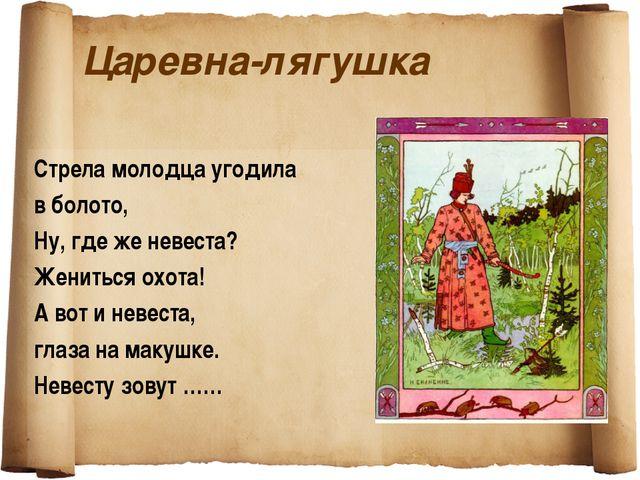Царевна-лягушка Стрела молодца угодила в болото, Ну, где же невеста? Жениться...