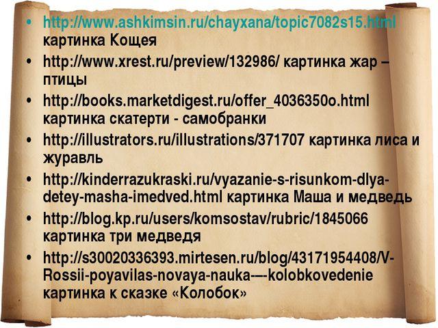 http://www.ashkimsin.ru/chayxana/topic7082s15.html картинка Кощея http://www....