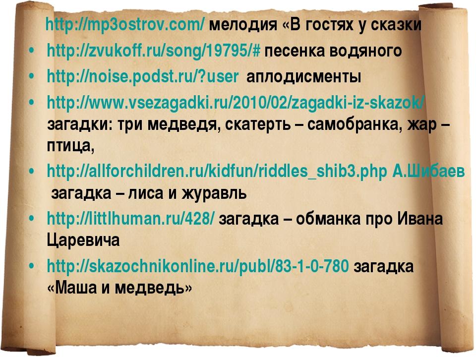 http://mp3ostrov.com/ мелодия «В гостях у сказки http://zvukoff.ru/song/1979...
