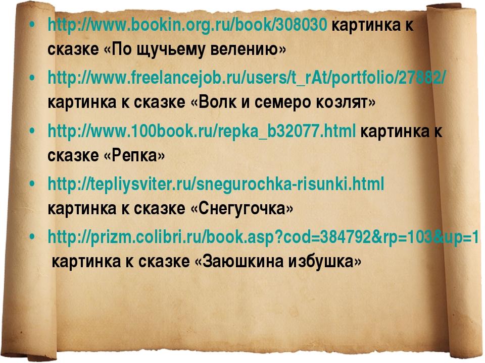 http://www.bookin.org.ru/book/308030 картинка к сказке «По щучьему велению» h...