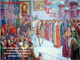 Триумфальное вступление ополчения Минина и Пожарского в Кремль 27 октября 161