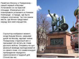Памятник Минину и Пожарскому - самый первый в Москве! Установлен он на Красно