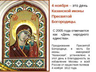 4 ноября – это день Казанской иконы Пресвятой Богородицы. Празднование Пресвя