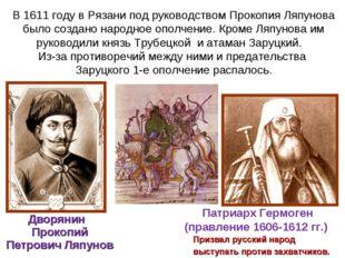 Дворянин Прокопий Петрович Ляпунов Призвал русский народ выступать против зах