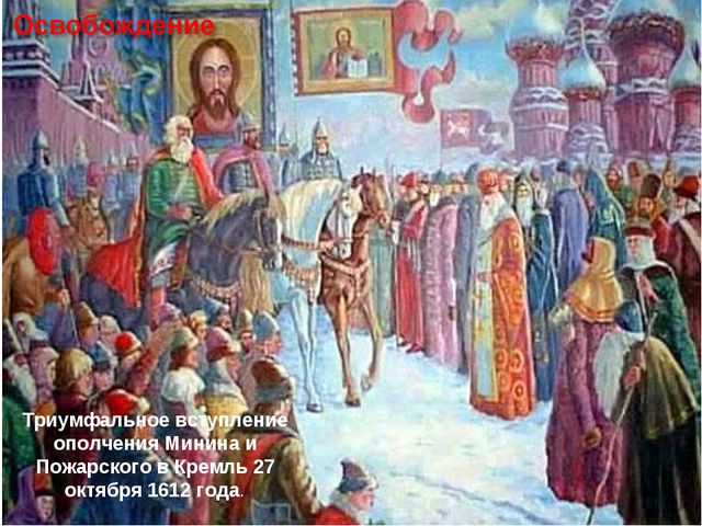 Триумфальное вступление ополчения Минина и Пожарского в Кремль 27 октября 161...