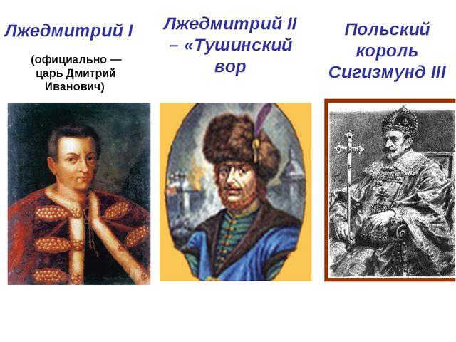 Лжедмитрий I Лжедмитрий II – «Тушинский вор Польский король Сигизмунд III (оф...