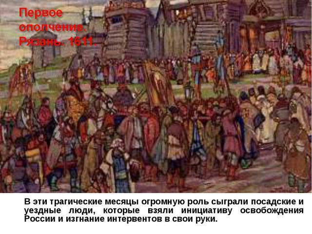 В эти трагические месяцы огромную роль сыграли посадские и уездные люди, кото...