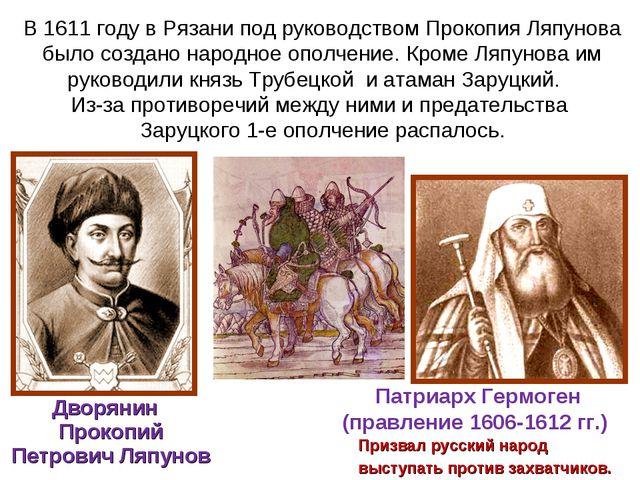 Дворянин Прокопий Петрович Ляпунов Призвал русский народ выступать против зах...