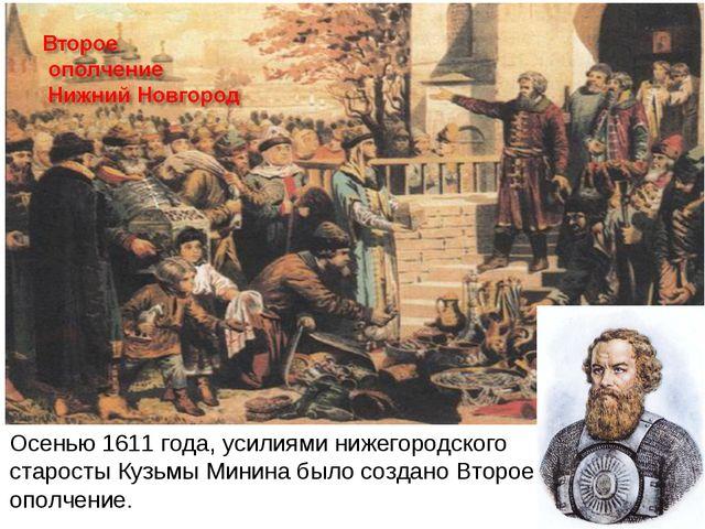 Осенью 1611 года, усилиями нижегородского старосты Кузьмы Минина было создано...