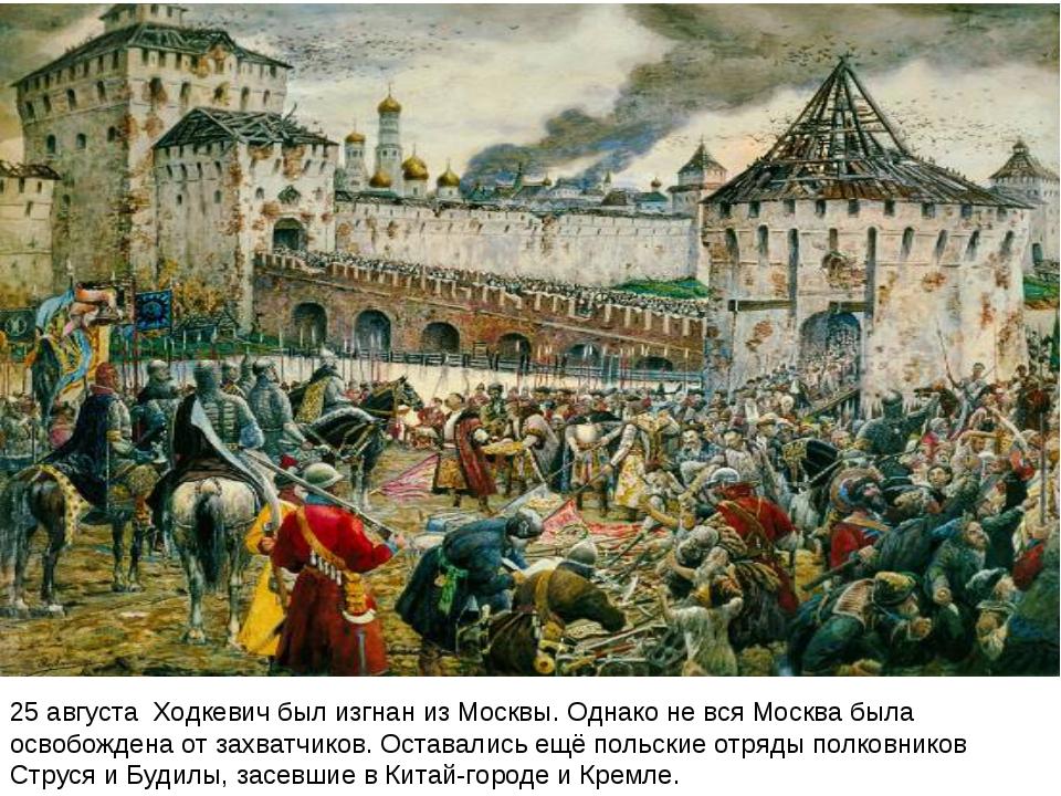 Зная, что осажденные поляки терпят страшный голод, Пожарский направил им пис...