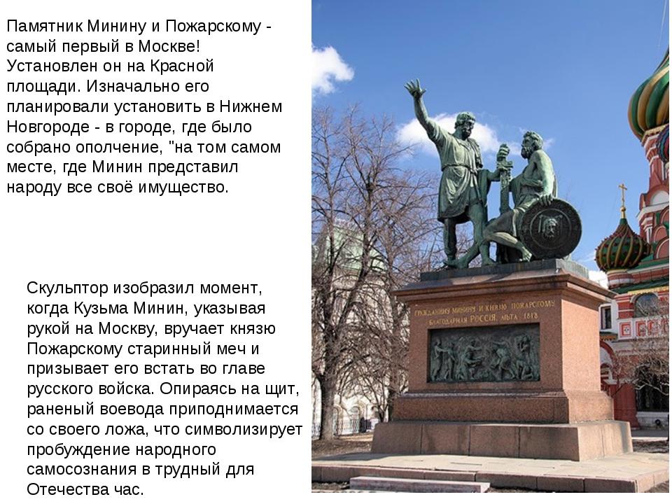 Памятник Минину и Пожарскому - самый первый в Москве! Установлен он на Красно...
