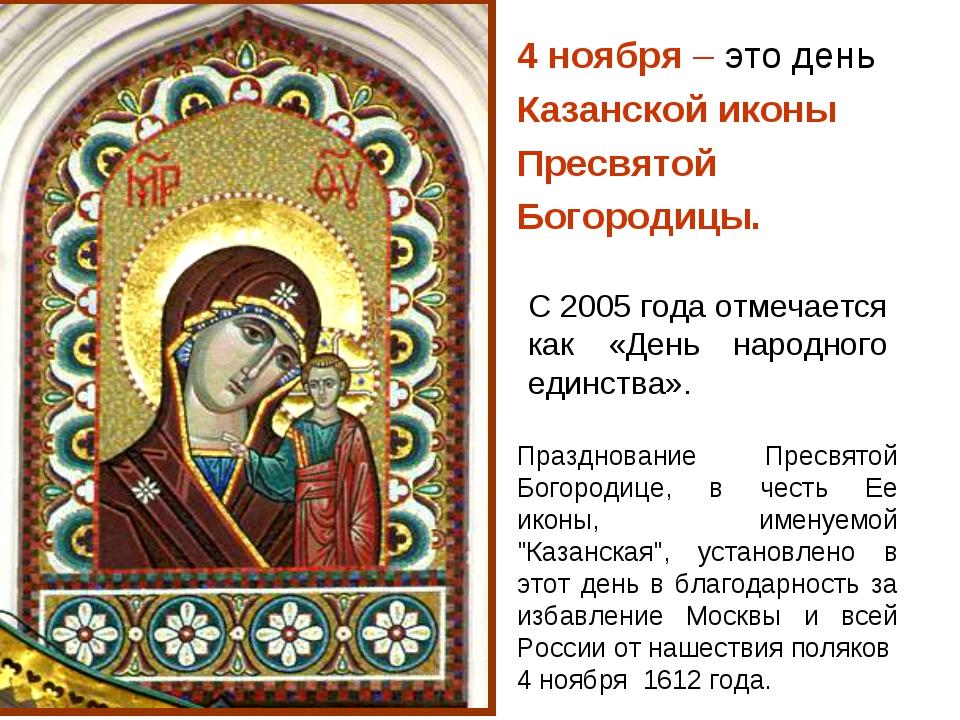4 ноября – это день Казанской иконы Пресвятой Богородицы. Празднование Пресвя...