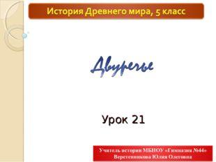 Урок 21