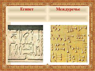 ЕгипетМеждуречье