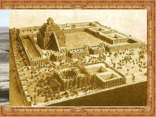 Древние города – Ур и Урук