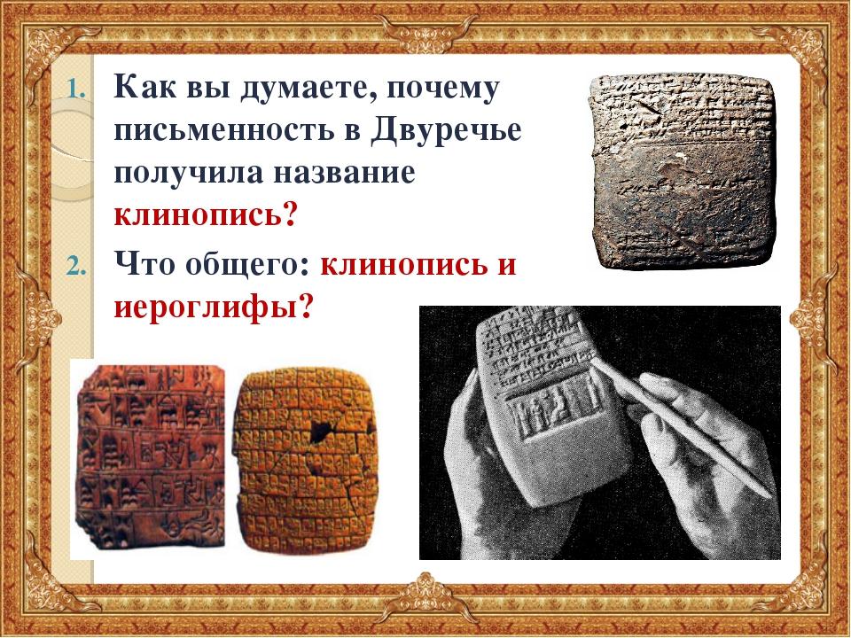Как вы думаете, почему письменность в Двуречье получила название клинопись? Ч...