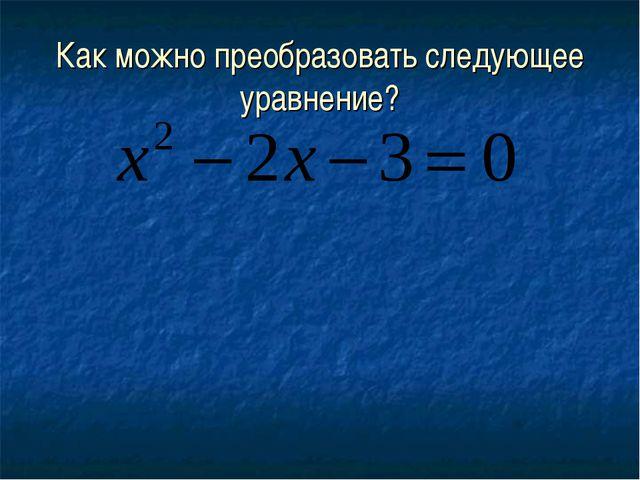 Как можно преобразовать следующее уравнение?