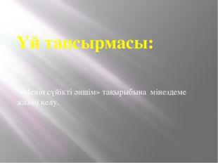 Үй тапсырмасы: «Менің сүйікті әншім» тақырыбына мінездеме жазып келу.