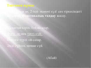 Тақтамен жұмыс 1-топ әсем ән, 2-топ тәтті күй сөз тіркесіндегі сөздеріне фоне