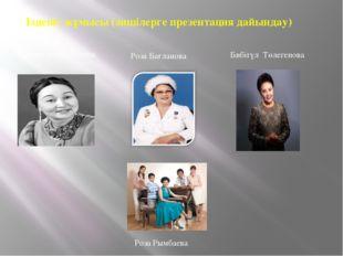 Күләш Байсейітова Ізденіс жұмысы (әншілерге презентация дайындау) Роза Бағлан