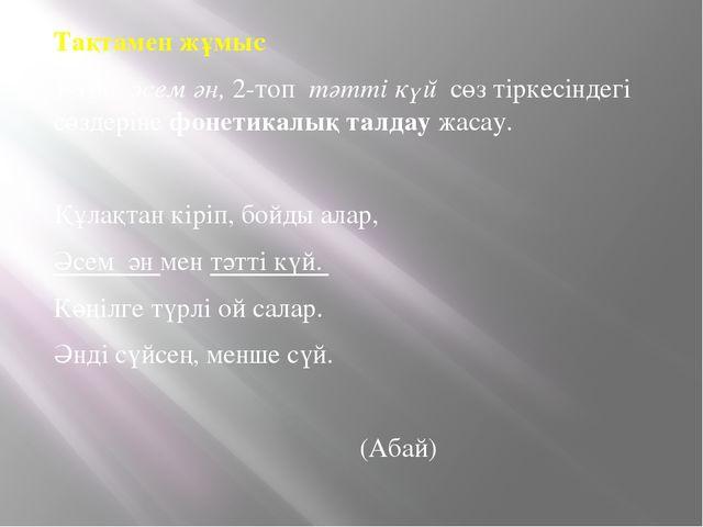 Тақтамен жұмыс 1-топ әсем ән, 2-топ тәтті күй сөз тіркесіндегі сөздеріне фоне...