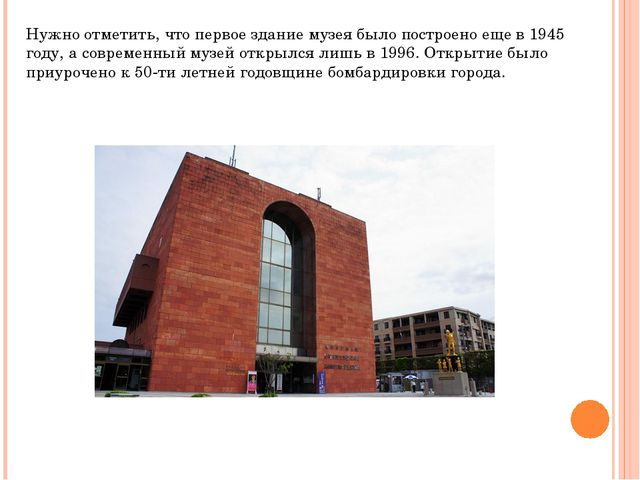 Нужно отметить, что первое здание музея было построено еще в 1945 году, а сов...