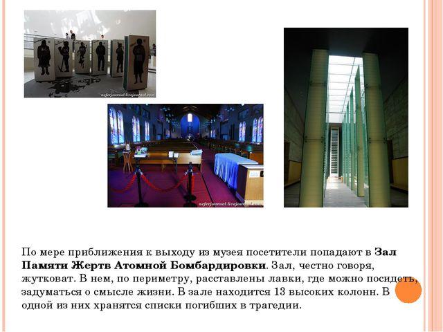 По мере приближения к выходу из музея посетители попадают вЗал Памяти Жертв...