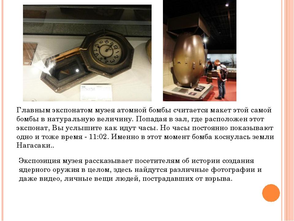 Главным экспонатом музея атомной бомбы считаетсямакет этой самой бомбы в нат...
