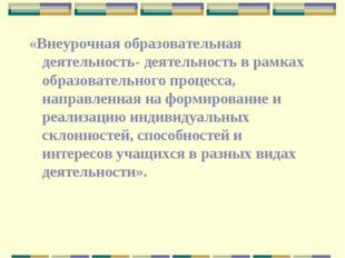 «Внеурочная образовательная деятельность- деятельность в рамках образовательн