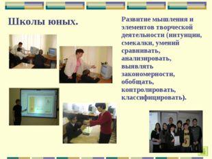 Школы юных.Развитие мышления и элементов творческой деятельности (интуиции,
