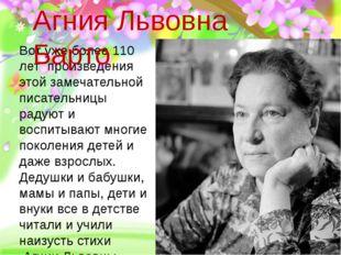 Вот уже более 110 лет произведения этой замечательной писательницы радуют и