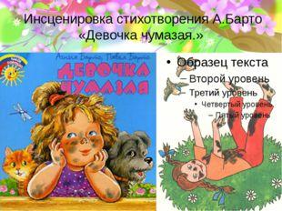 Инсценировка стихотворения А.Барто «Девочка чумазая.»