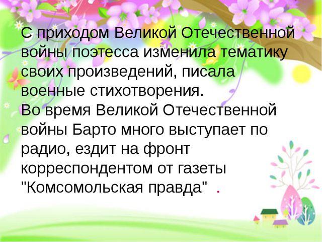 С приходом Великой Отечественной войны поэтесса изменила тематику своих прои...