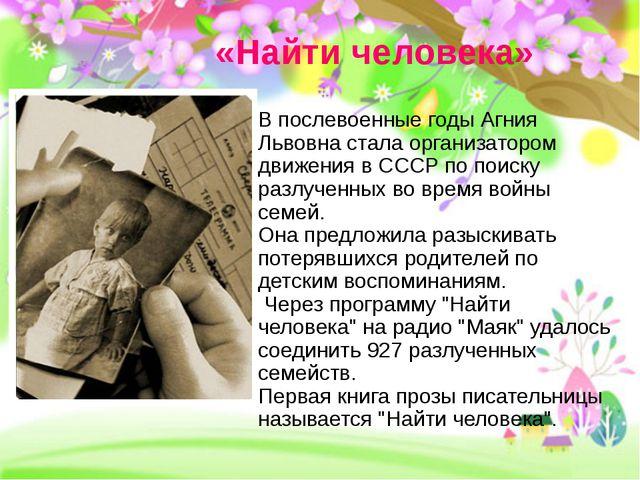 «Найти человека» В послевоенные годы Агния Львовна стала организатором движе...