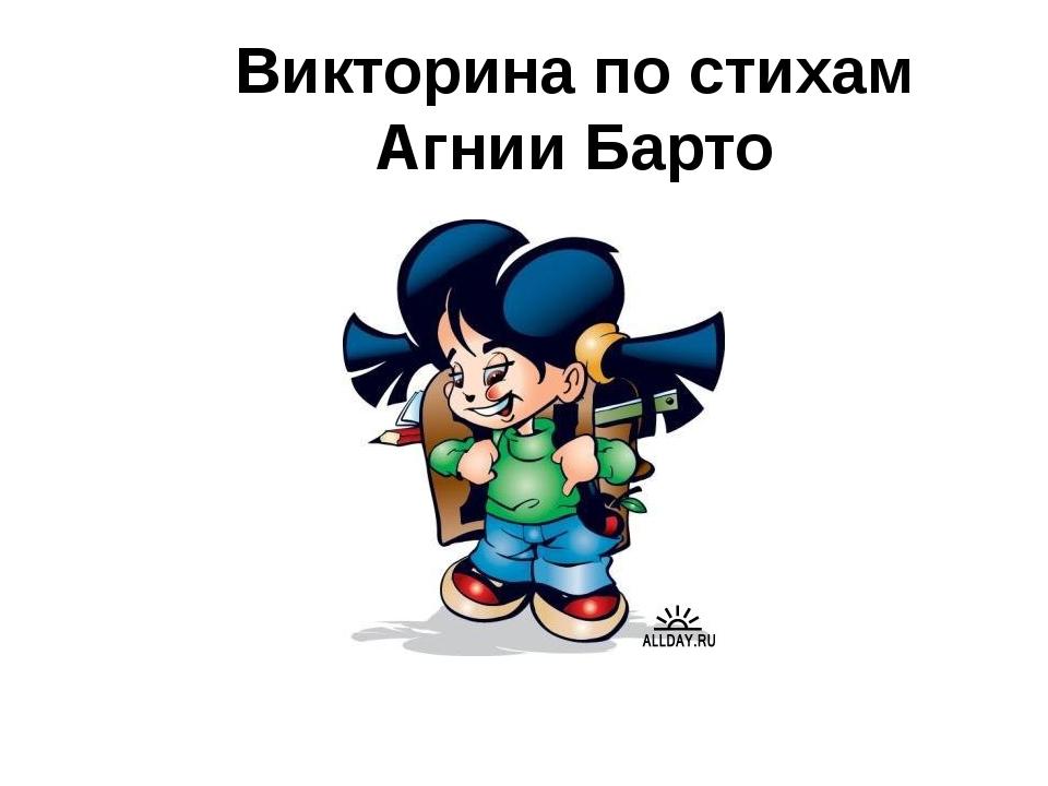Викторина по стихам Агнии Барто