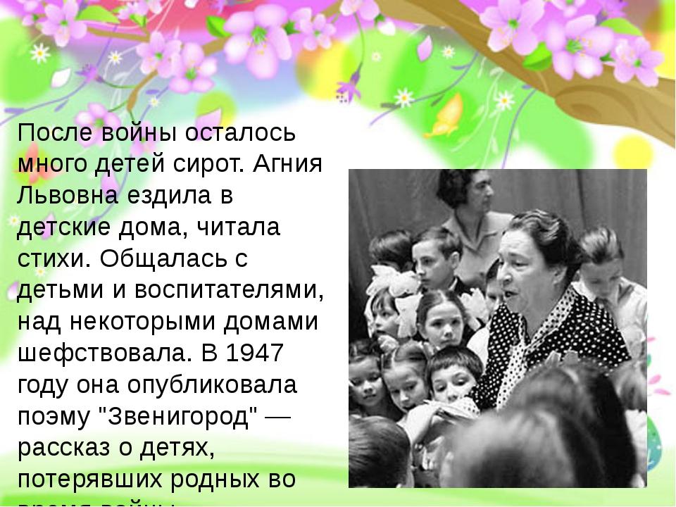 После войны осталось много детей сирот. Агния Львовна ездила в детские дома,...