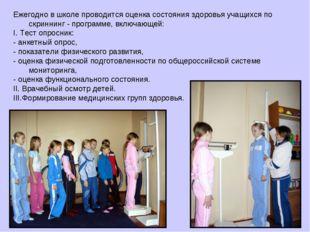 Ежегодно в школе проводится оценка состояния здоровья учащихся по скриннинг -