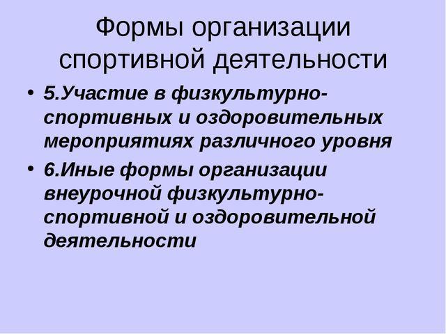 Формы организации спортивной деятельности 5.Участие в физкультурно- спортивны...