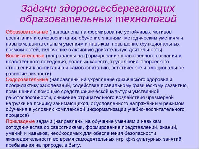 Образовательные (направлены на формирование устойчивых мотивов воспитания и с...