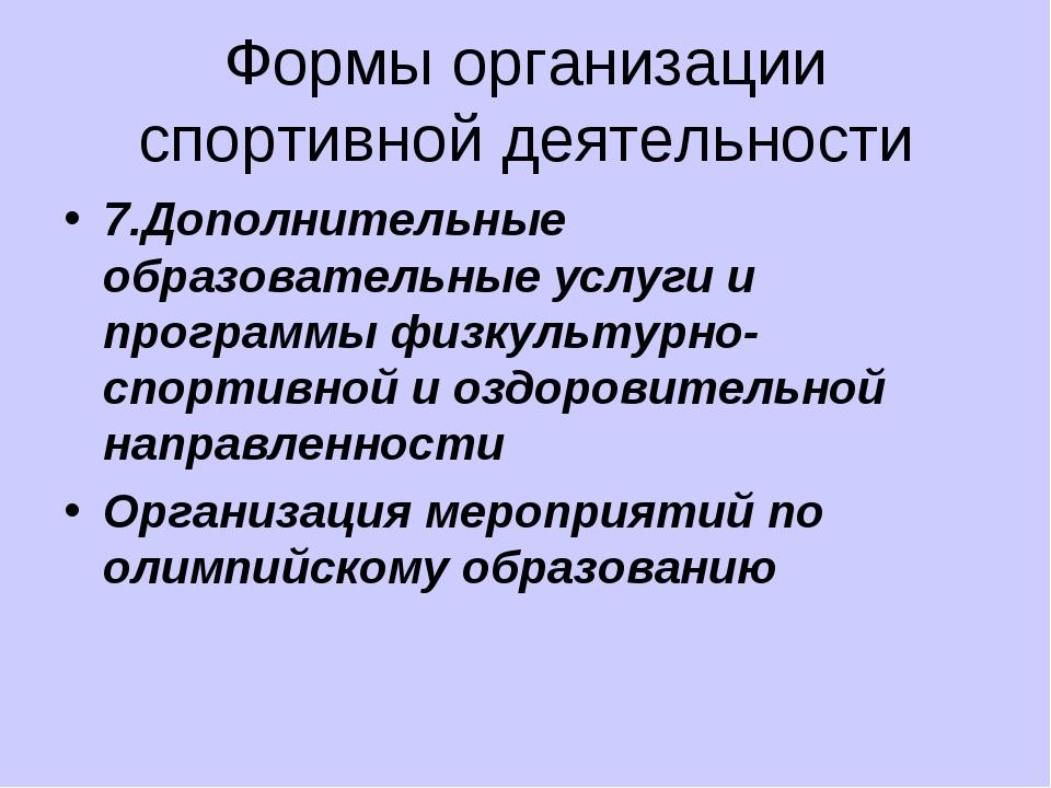 Формы организации спортивной деятельности 7.Дополнительные образовательные ус...