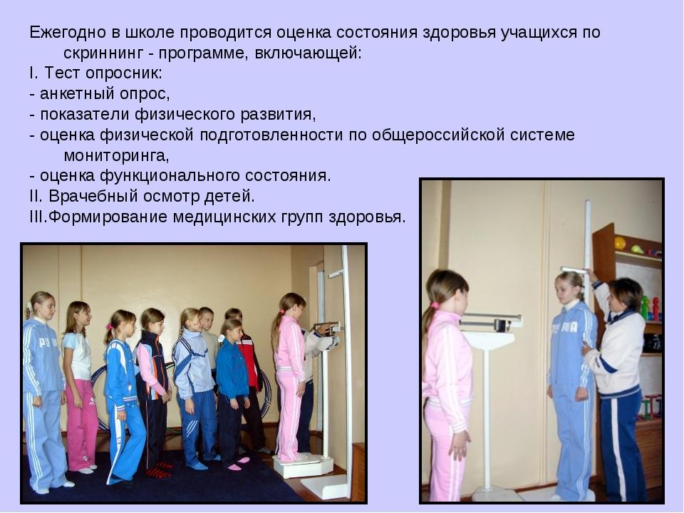 Ежегодно в школе проводится оценка состояния здоровья учащихся по скриннинг -...