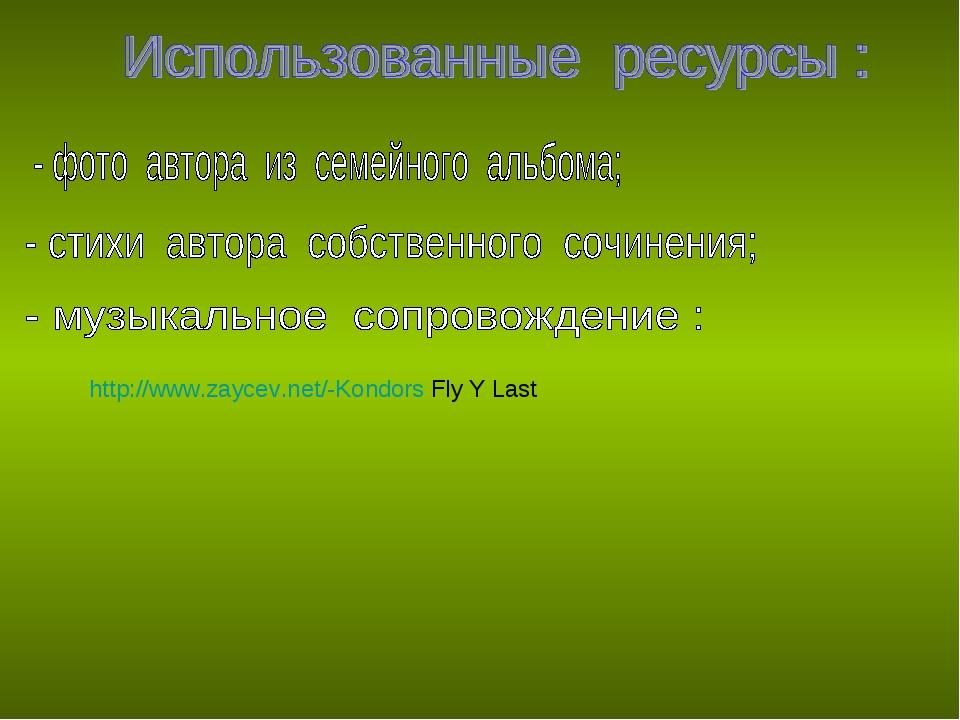 http://www.zaycev.net/-Kondors Fly Y Last