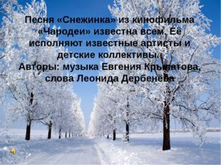 Песня «Снежинка» из кинофильма «Чародеи» известна всем. Её исполняют известны