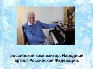 Евге́ний Крыла́тов—советскийи российскийкомпозитор.Народный артист Росси