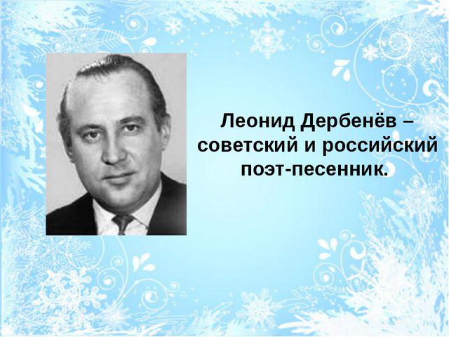 Леонид Дербенёв – советский и российский поэт-песенник.