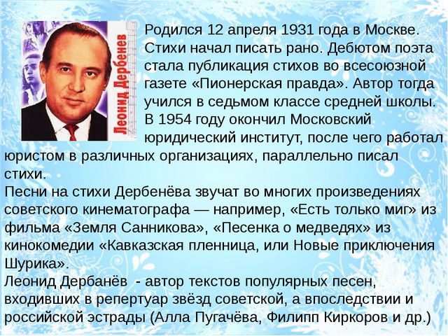 Родился 12 апреля 1931 года в Москве. Стихи начал писать рано. Дебютом поэта...
