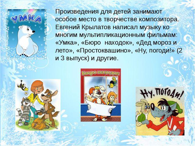 Произведения для детей занимают особое место в творчестве композитора. Евгени...