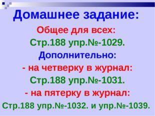 Домашнее задание: Общее для всех: Стр.188 упр.№-1029. Дополнительно: - на чет