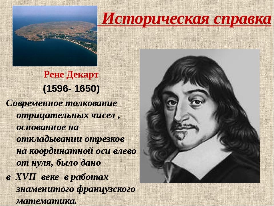 Историческая справка Рене Декарт (1596- 1650) Современное толкование отрицат...